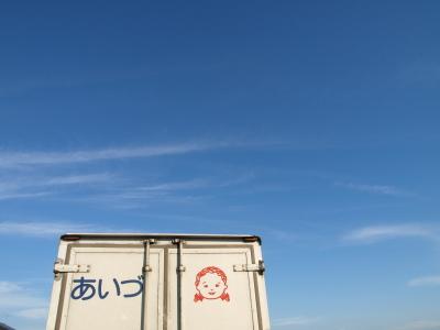 会津のべこの乳アイス牧場