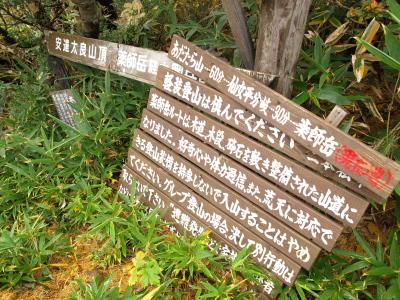 安達太良山頂を目指す