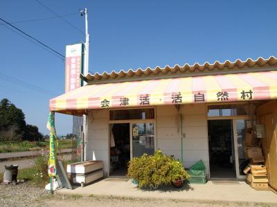 会津活・活自然村 (会津いきいき自然村)