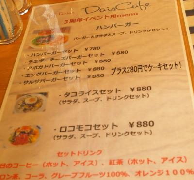 Dais Cafe