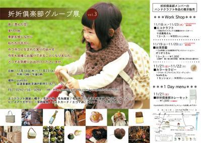 【告知】折折倶楽部グループ展vol.3@yuinoba