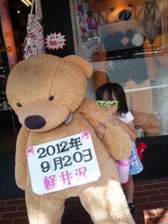 0920軽井沢1210561