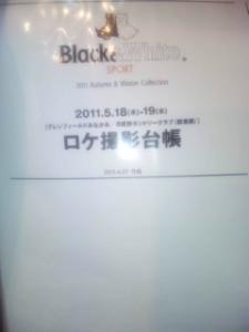 ロケ撮影台帳
