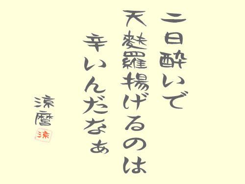 tempura_落款_Y
