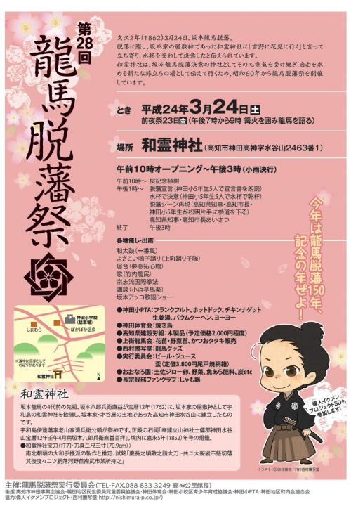 12-03-12 龍馬脱藩祭チラシ
