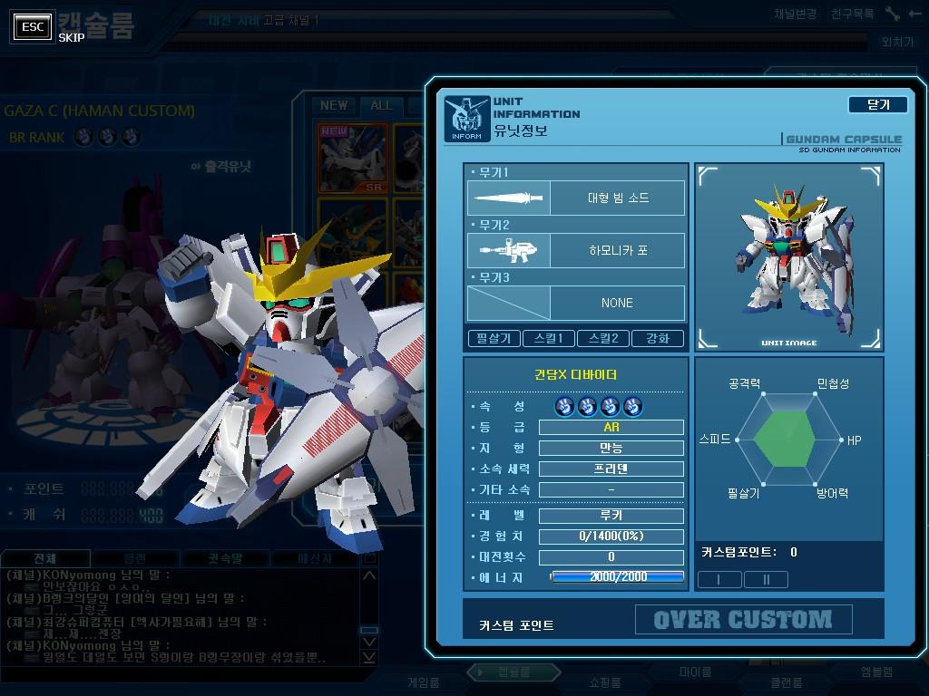 GOnlineScreenShot_20120306_160744.jpg
