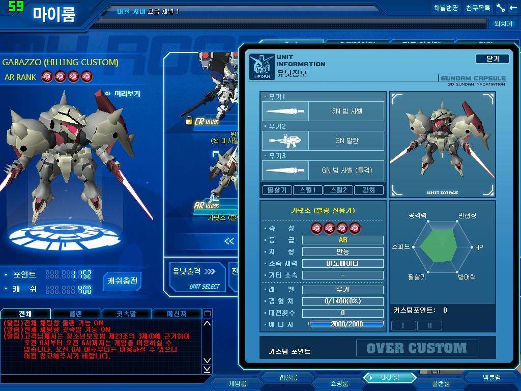 GOnlineScreenShot_20120307_235825.jpg