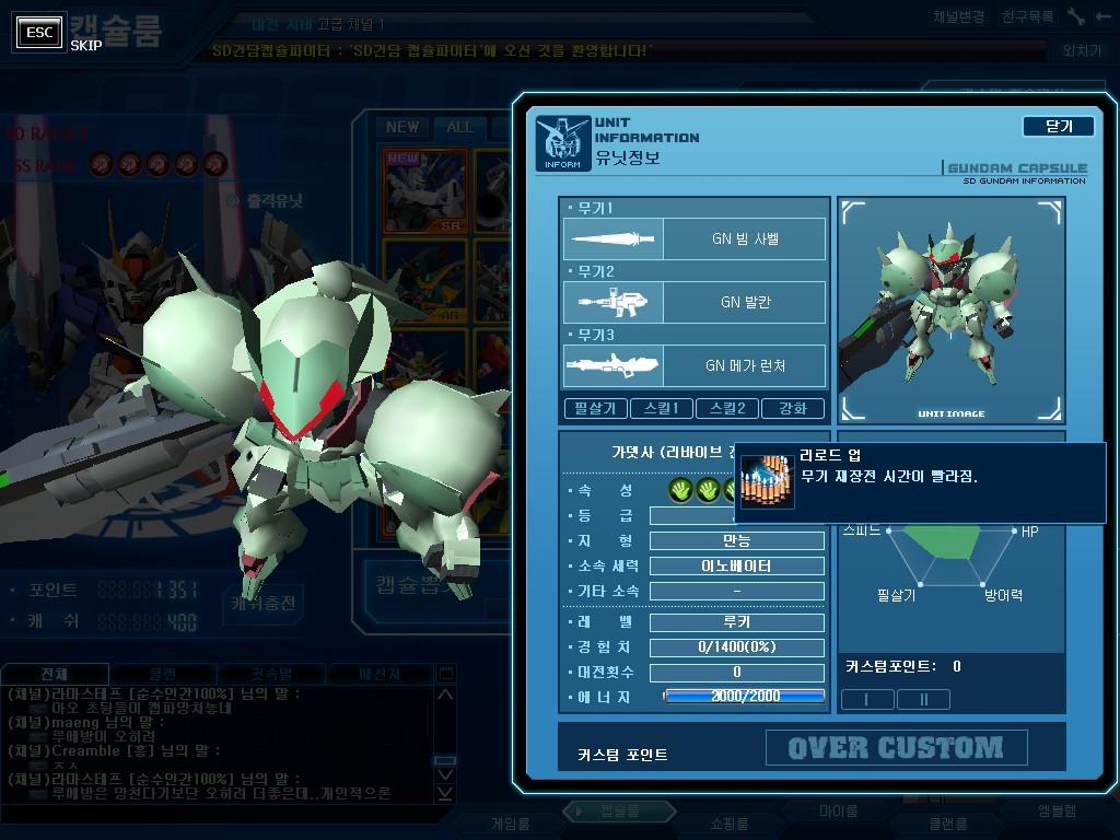 GOnlineScreenShot_20120308_202148.jpg