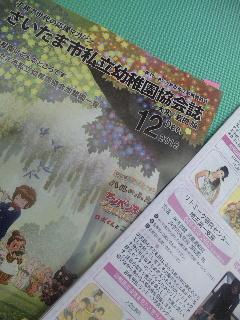 さいたま市私立幼稚園協会誌 12月号 浦和・与野版