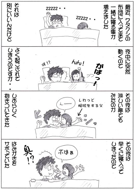 一緒に寝る