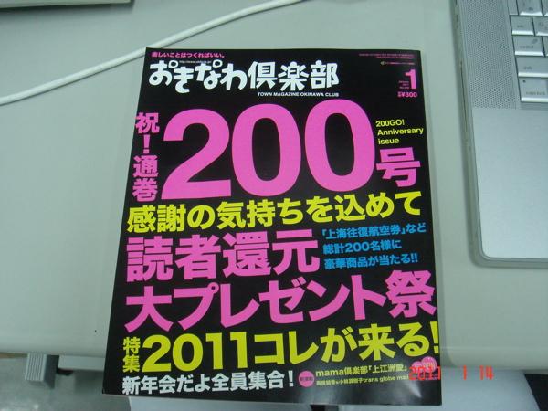 100114  おきなわ倶楽部