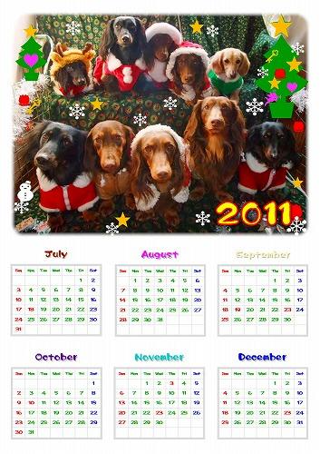 後半カレンダー