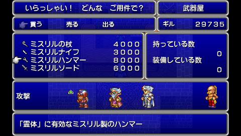 ファイナルファンタジーⅣ Complete Collection 34