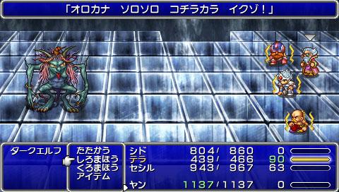 ファイナルファンタジーⅣ Complete Collection 35