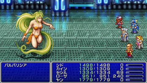 ファイナルファンタジーⅣ Complete Collection 37