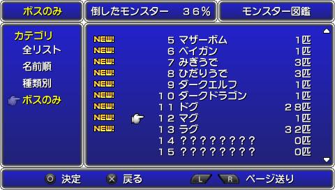 ファイナルファンタジーⅣ Complete Collection 39