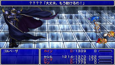 ファイナルファンタジーⅣ Complete Collection 44
