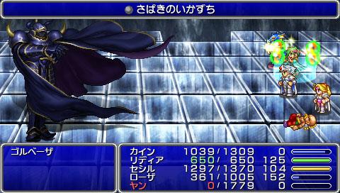 ファイナルファンタジーⅣ Complete Collection 45