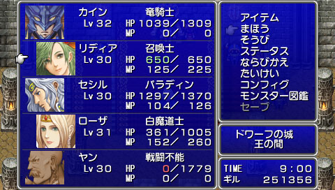 ファイナルファンタジーⅣ Complete Collection 46