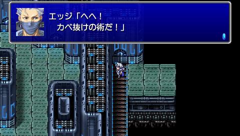 ファイナルファンタジーⅣ Complete Collection 50