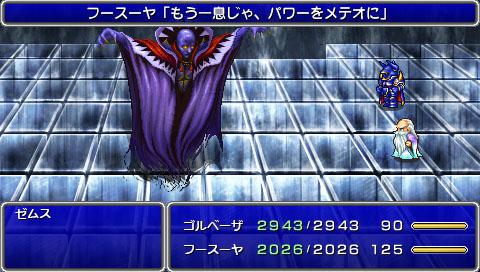 ファイナルファンタジーⅣ Complete Collection 58