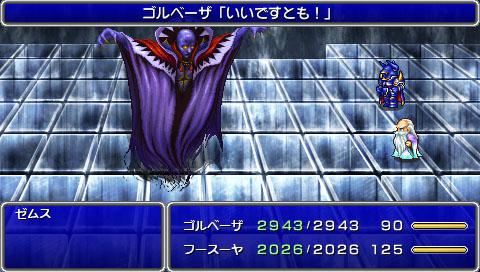 ファイナルファンタジーⅣ Complete Collection 59