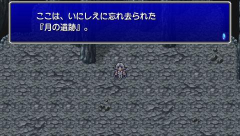 ファイナルファンタジーⅣ Complete Collection 62