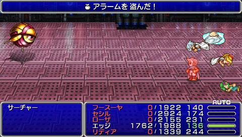 ファイナルファンタジーⅣ Complete Collection 64