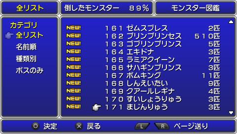 ファイナルファンタジーⅣ Complete Collection 65