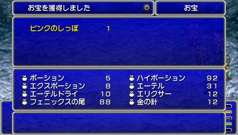 ファイナルファンタジーⅣ Complete Collection 66