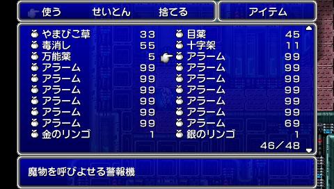 ファイナルファンタジーⅣ Complete Collection 68