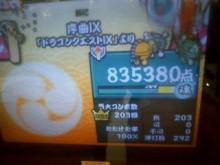 Drum Master@ナンテ/(^o^)\コッタイ
