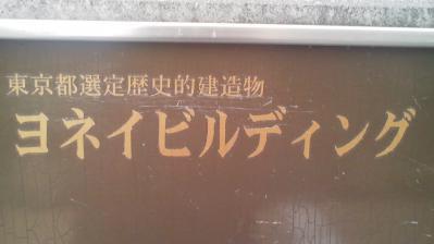 東京都歴史的建造物看板