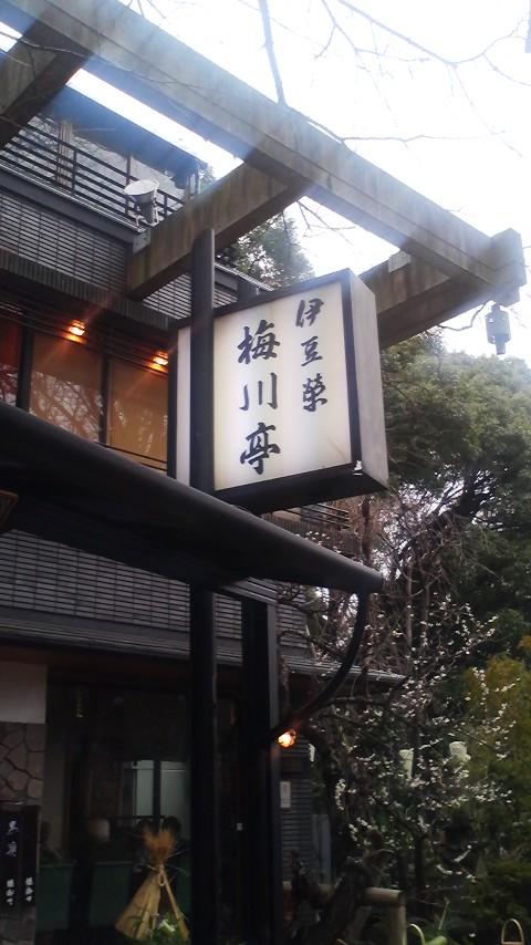 伊豆栄入口