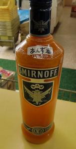 干しアンズ酒34