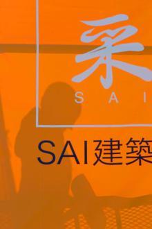 SAIのブログ始まります。