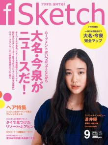 蒼井優さんが表紙のfSketch9月号