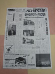 フクニチ住宅新聞01