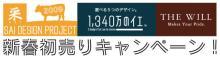 新春初売りキャンペーン開催!