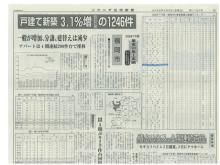 SAIのブログ-新聞①