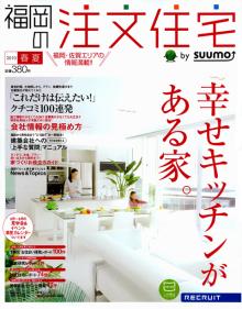 $SAIのブログ-「福岡の注文住宅」発売!