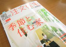 SAIのブログ-SAI建築社紹介雑誌