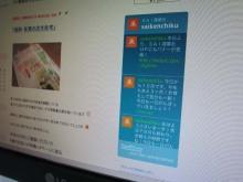 SAIのブログ-twi02