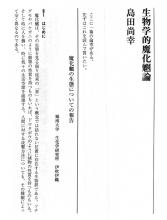 仮面ライダー響鬼2