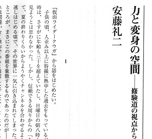 仮面ライダー響鬼6