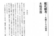 仮面ライダー響鬼7