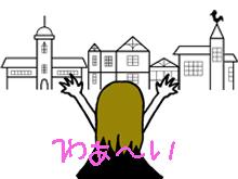神戸へ行こう2