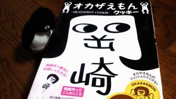 20131201-ペンギン会 (4)-加工