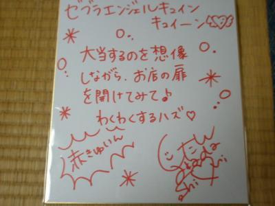 高田志織サイン