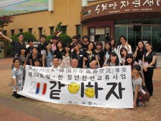 2010韓国(順天自然生態公園にて集合写真).jpg